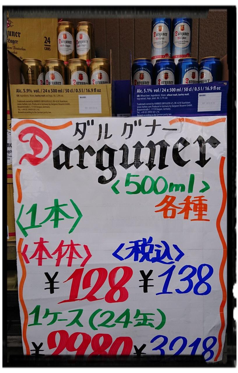 ダルグナー 500ml各種