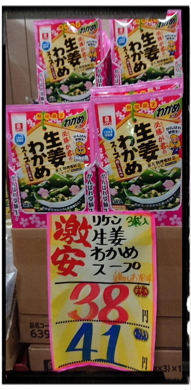 リケン 生姜わかめスープ3袋入り
