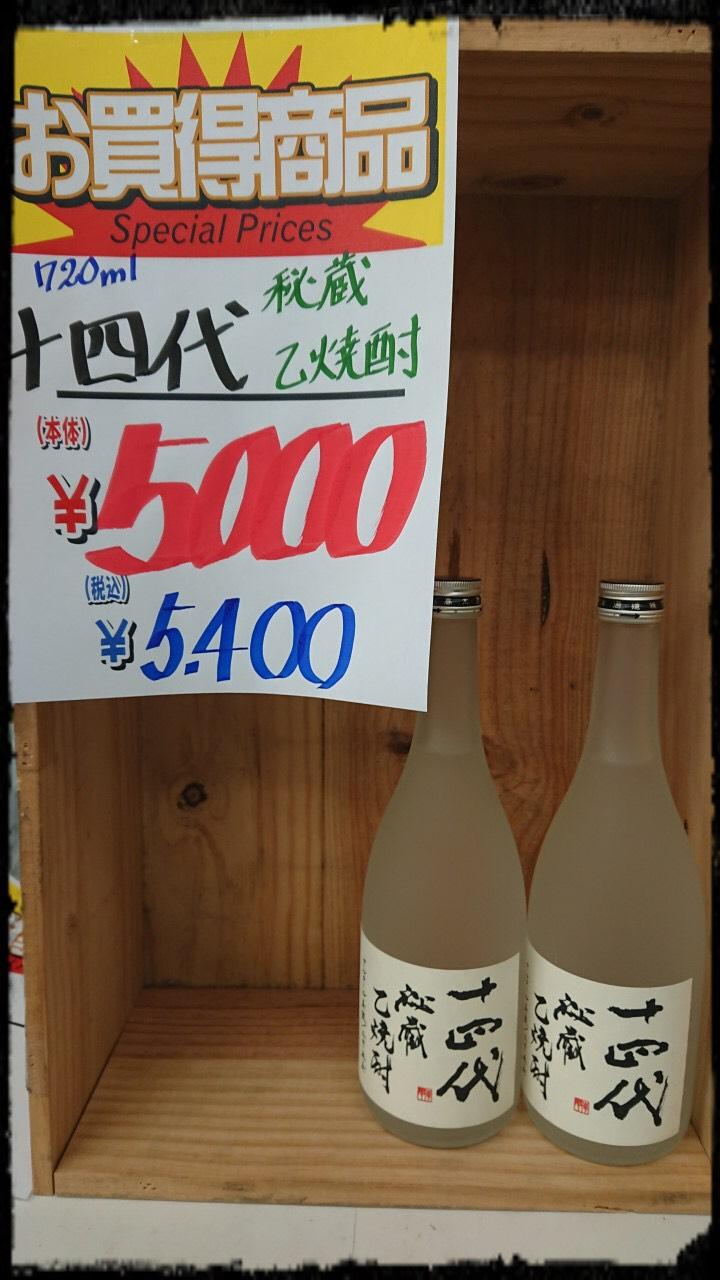 十四代 秘蔵乙焼酎720ml