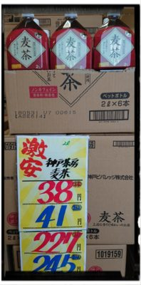 神戸茶房麦茶2l