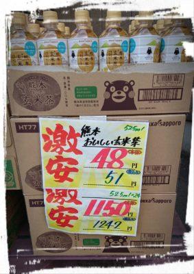 ポッカサッポロ 熊本玄米茶525ml