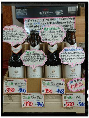 川場ビール4種