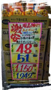 午後の紅茶 暖かいレモンティー 280ml