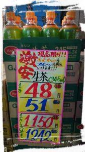 生茶 345ml