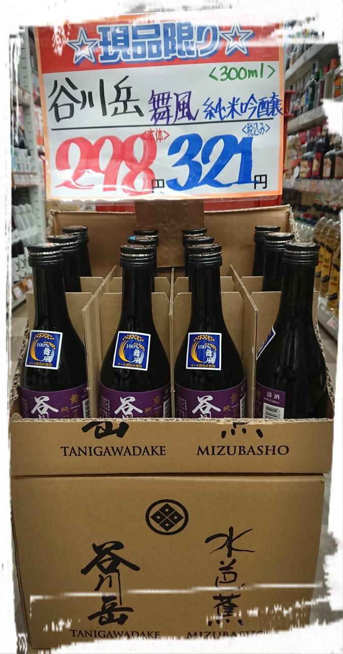 谷川岳 舞風 純米吟醸 300ml