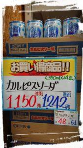 カルピスソーダ 350ml