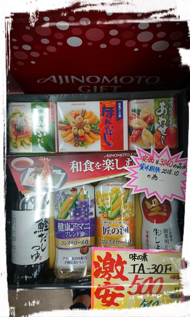 味の素ギフトTA-30