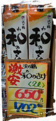沢の鶴 和の酒パック