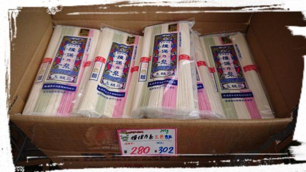 揖保の糸 三色麺