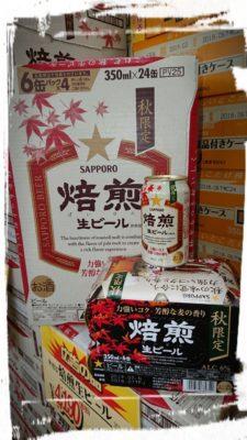 サッポロ焙煎生ビール
