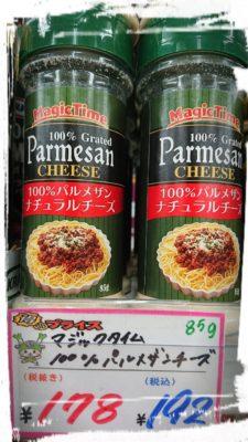 マジックタイム100% パルメザンチーズ