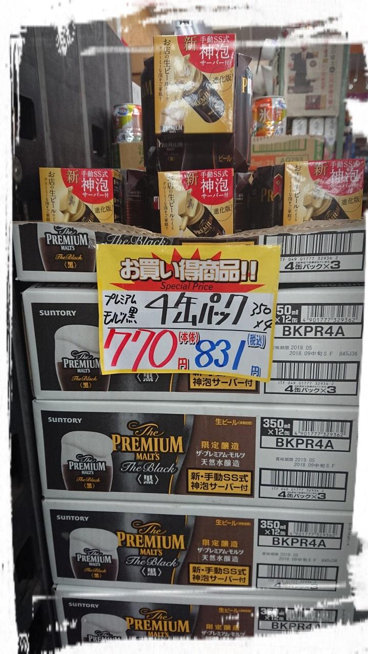 プレミアムモルツ4缶パック 神泡キット付