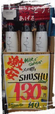 沢の鶴  SHUSHU   180ml