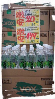 VOX 炭酸水 ミントフレーバー500ml