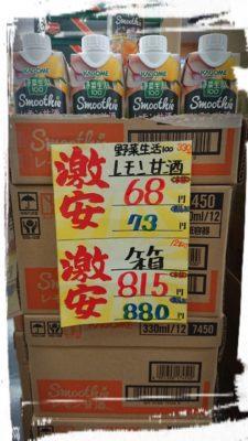 野菜生活 スムージー レモン甘酒