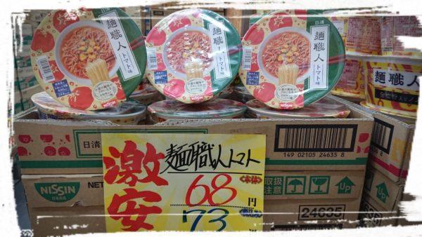 麺職人 トマトラーメン