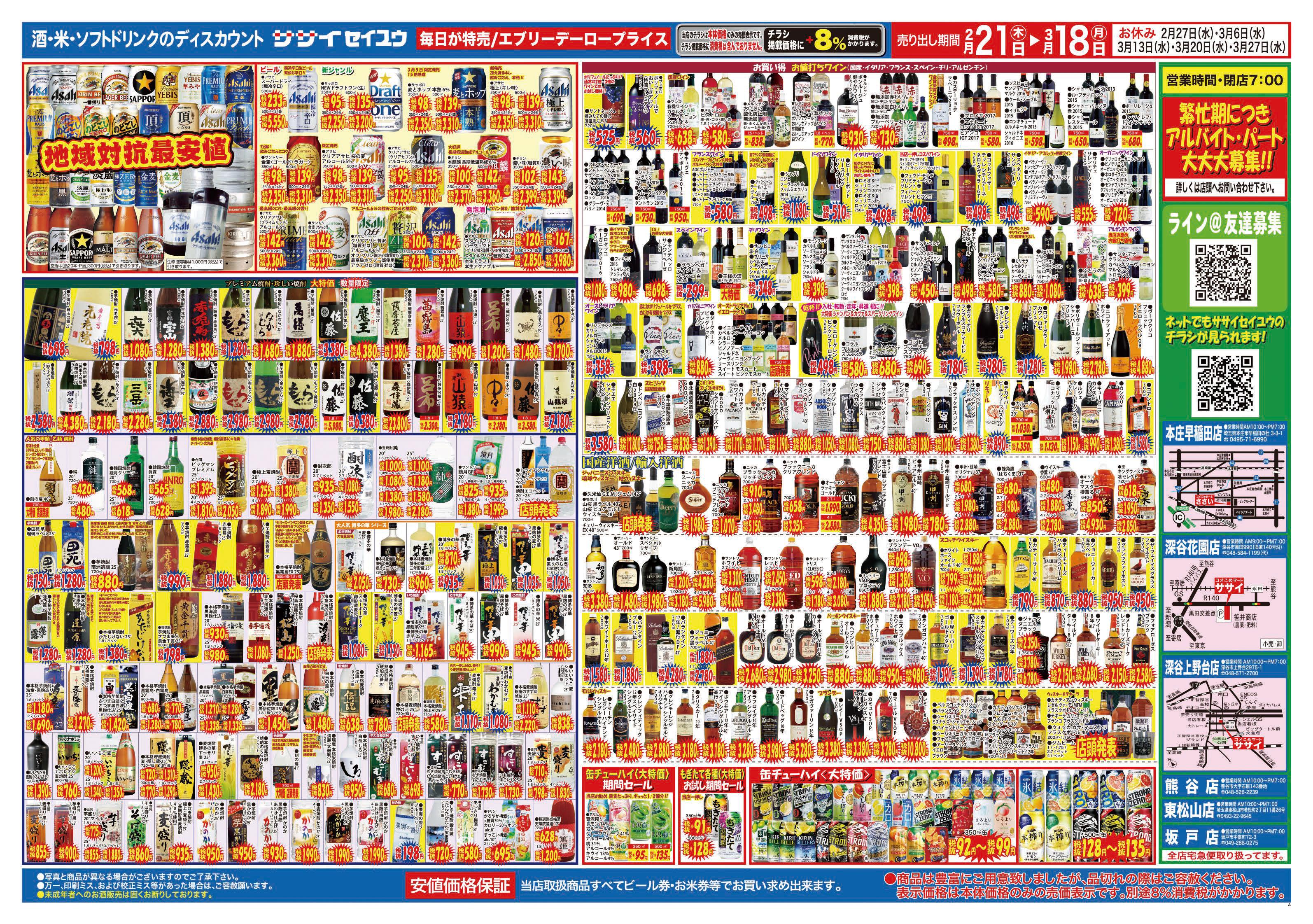 2019年2月21日笹井商店折込チラシ表面