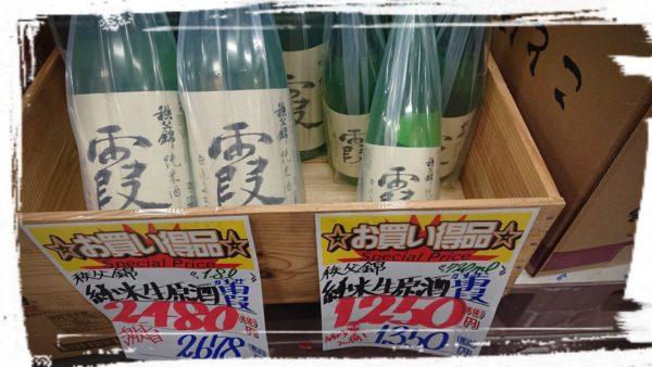 秩父錦 純米生原酒『霞』