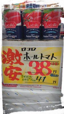 ロコロ ホールトマト缶