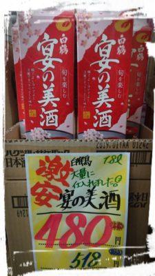 白鶴 宴の美酒1.8L