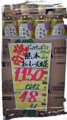 ポッカサッポロ 熊本おいしい玄米茶525mm