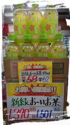 新緑 おーいお茶470ml