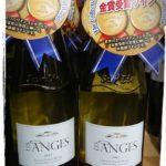 新入荷メダル受賞 ワイン