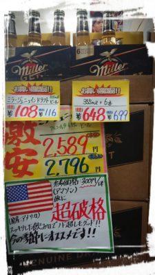 ミラージェニュインドラフトビール355ml