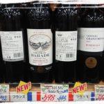 コンクール金賞受賞フランスワイン8種