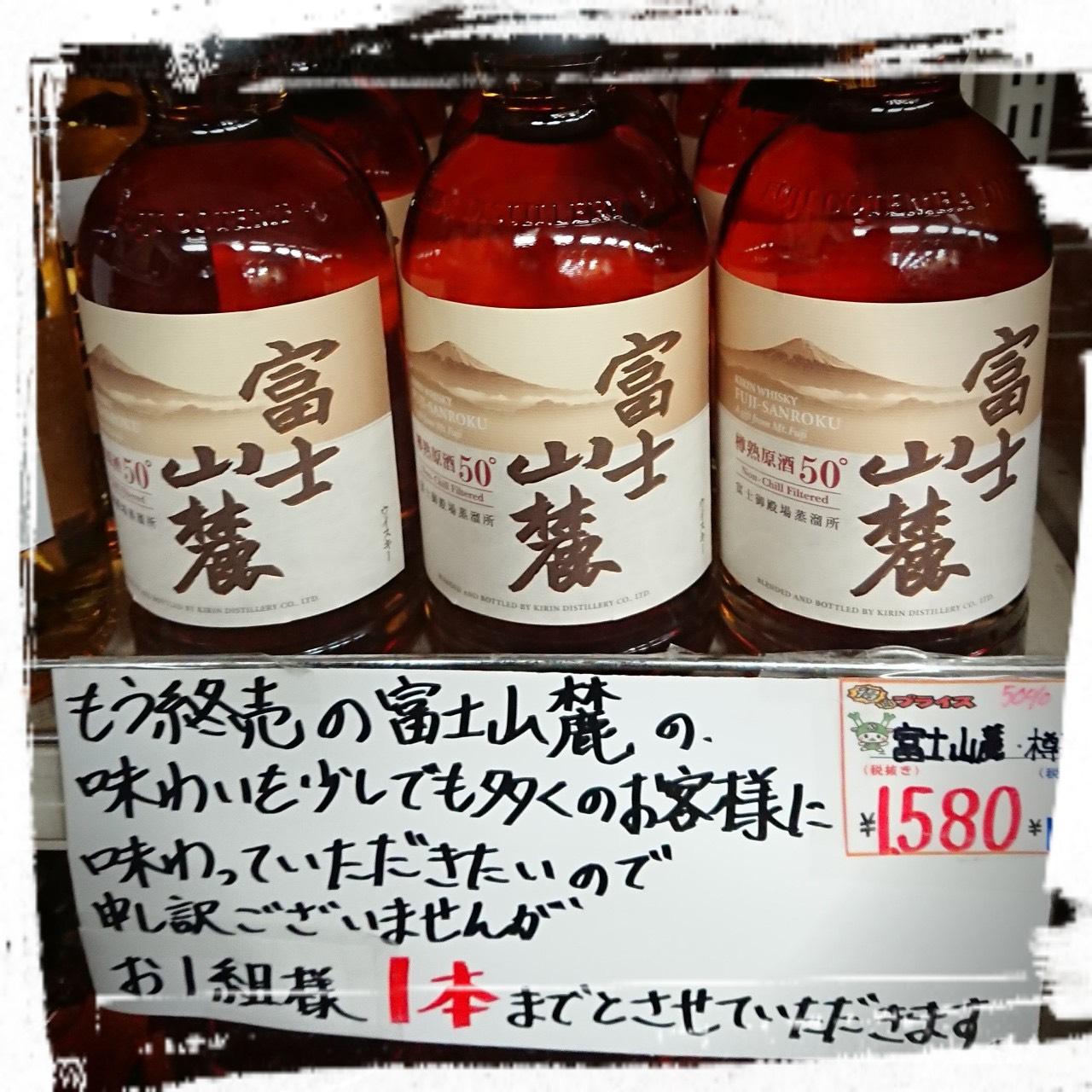 富士山麓 樽熟原酒50°