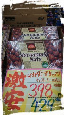 マカダミアナッツ・チョコレート