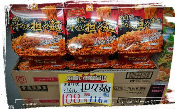 マルちゃん汁なし担々麺