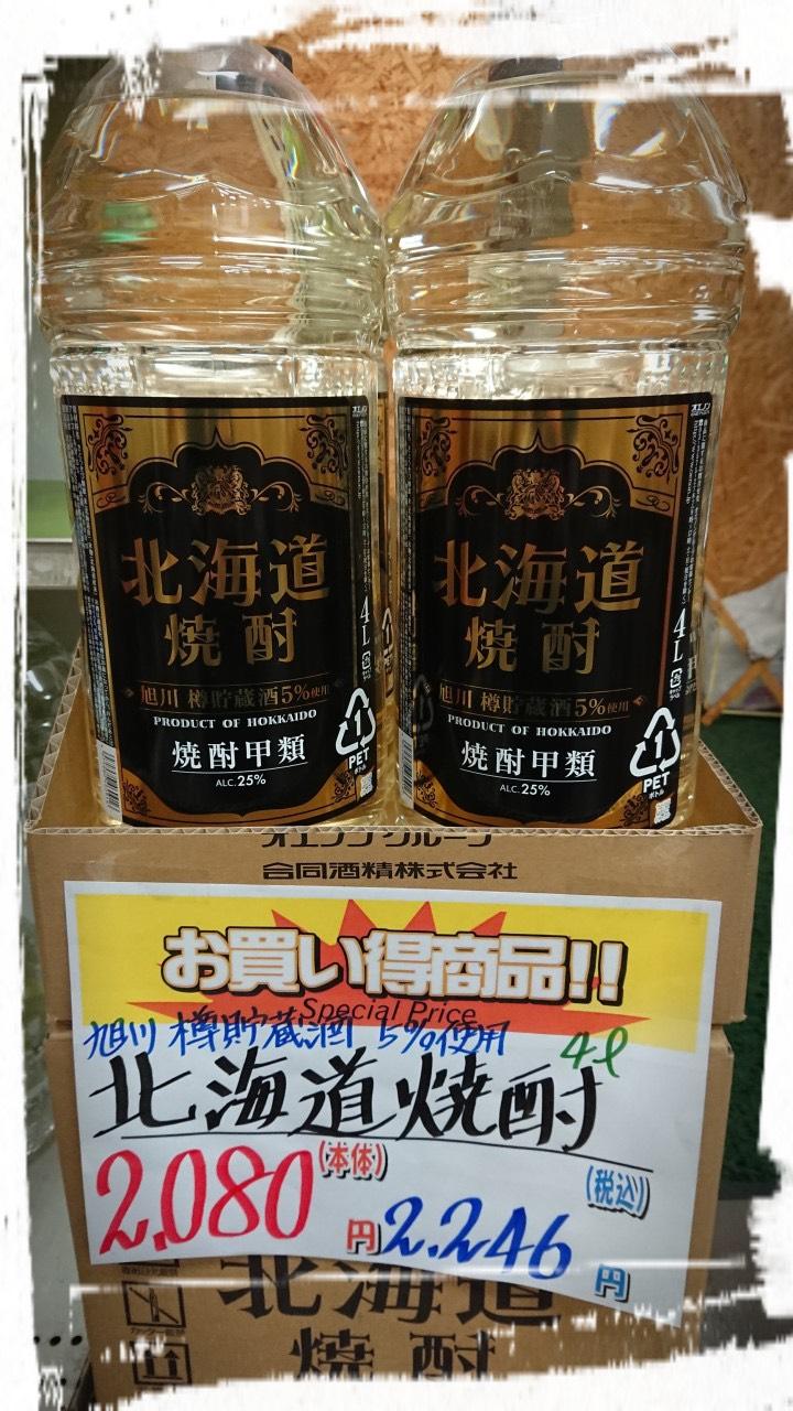 北海道焼酎 4L