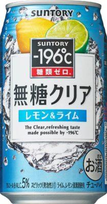サントリー -196℃無糖ドライ<レモン&ライム>350ml
