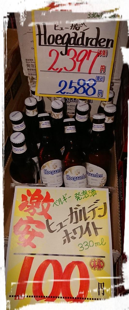 ヒューガルデンホワイトビール