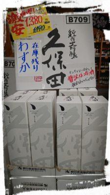 久保田 純米大吟醸720ml