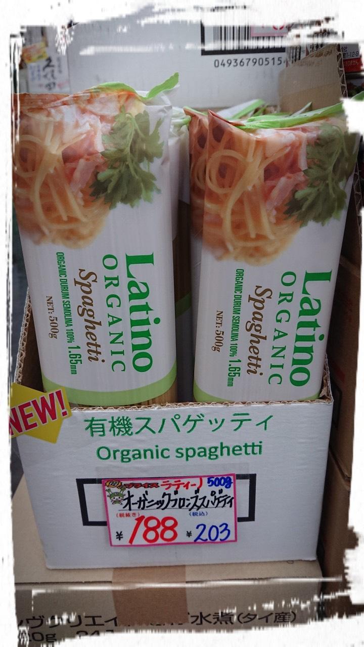 ラティーノオーガニックスパゲッティ500g