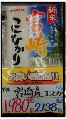 宮崎県産コシヒカリ5kg