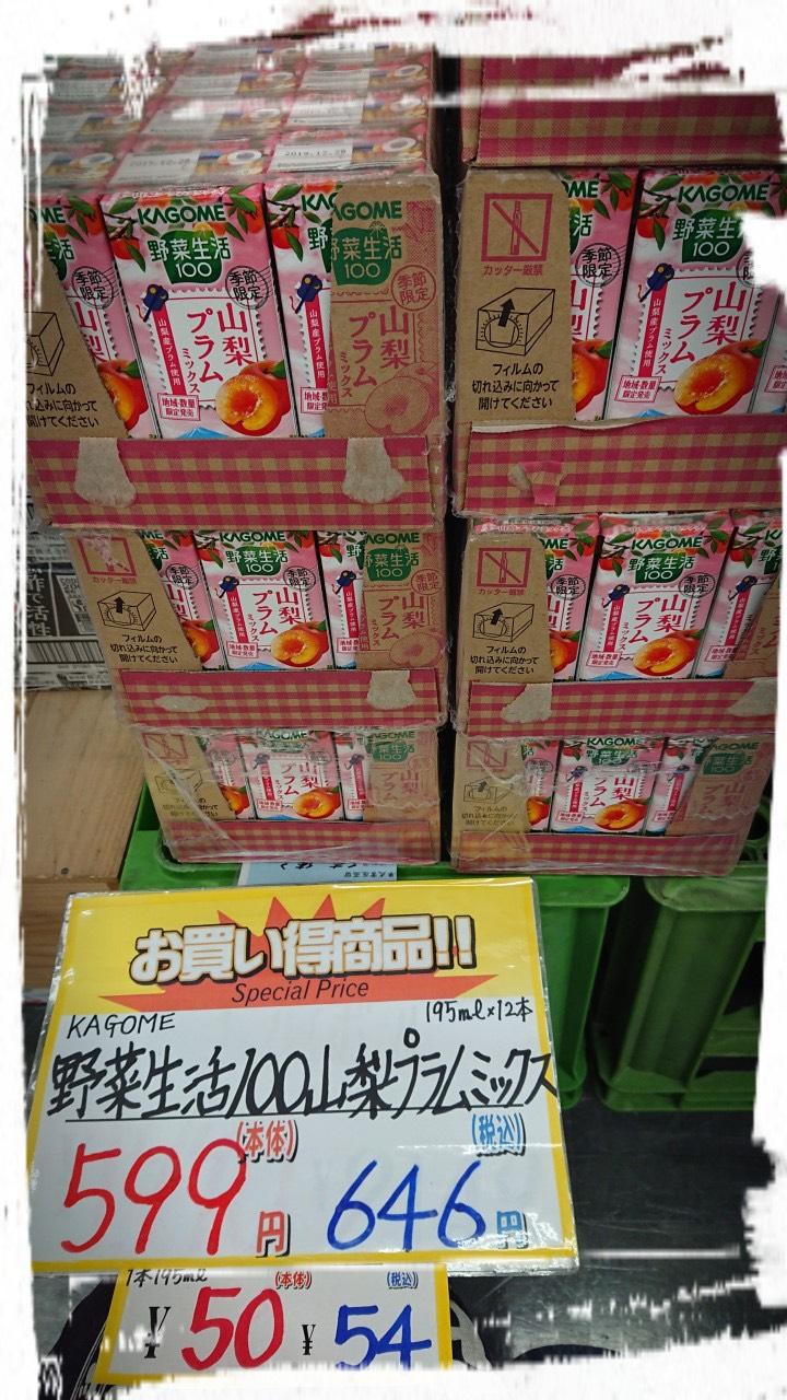 野菜生活山梨プラムミックス195ml