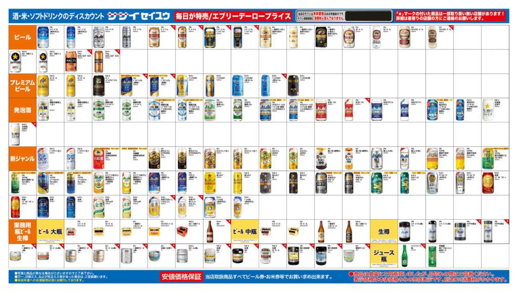 0600笹井商店様WEB_B_3