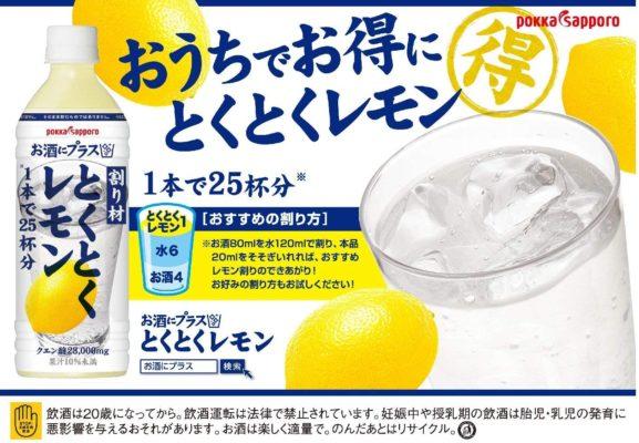 ポッカサッポロ お酒にプラス とくとくレモン 500ml (2)