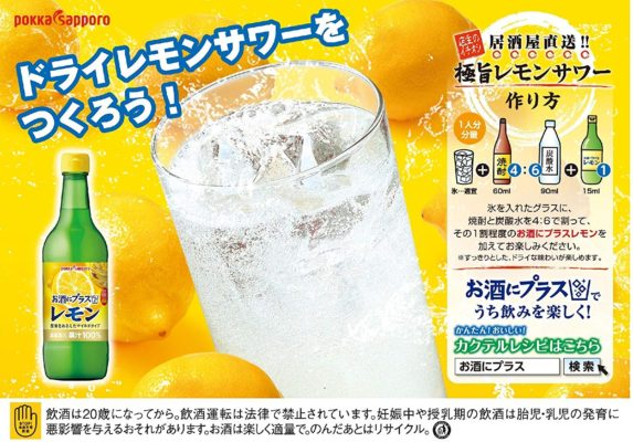 ポッカサッポロ お酒にプラス レモン 540ml (2)