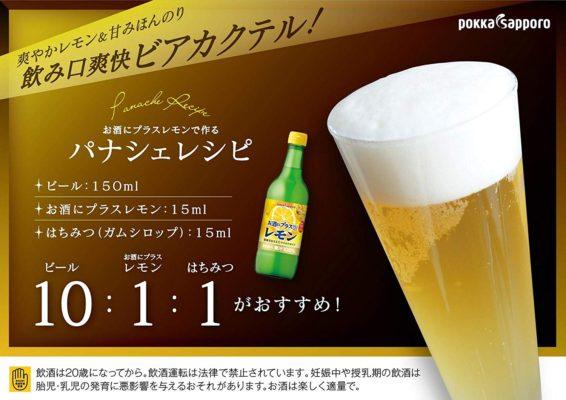 ポッカサッポロ お酒にプラス レモン 540ml (3)