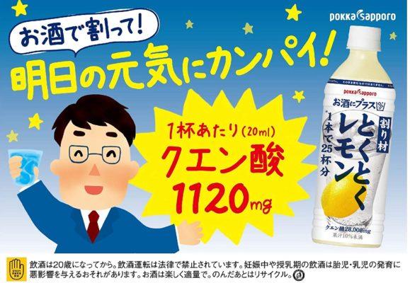 ポッカサッポロ お酒にプラス とくとくレモン 500ml (4)
