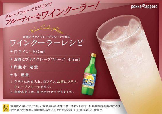 ポッカサッポロ お酒にプラス グレープフルーツ 540ml (3)