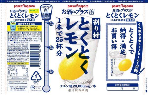 ポッカサッポロ お酒にプラス とくとくレモン 500ml (3)