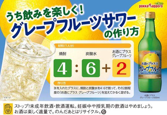 ポッカサッポロ お酒にプラス グレープフルーツ 540ml (2)