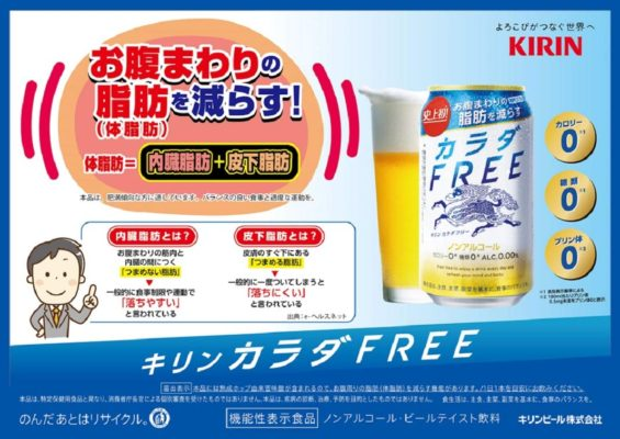 キリン カラダFREE 350ml (2)