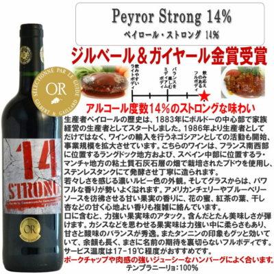 ペイロール ストロング 14% (2)
