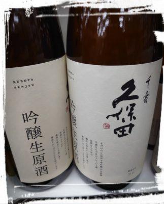 久保田 千寿 吟醸生原酒